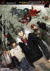 咎狗の血 (Limited Edition)