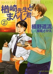 楢崎先生とまんじ君 2(表題作 それなりに平穏な日々)