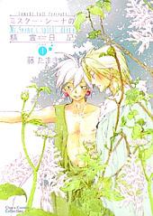 ミスター・シーナの精霊日記(1) 新装版