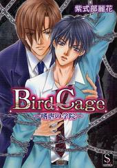 Bird Cage ~嗜虐の学院~