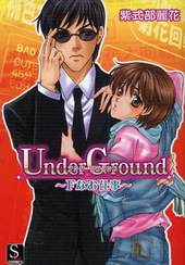 Under Ground ~Fなお仕事~
