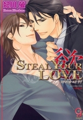 STEAL YOUR LOVE -慾-