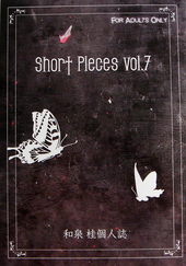 Short Pieces vol.7