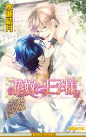 花嫁と王子様