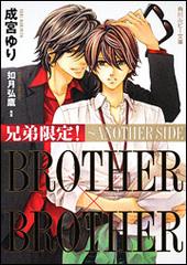 兄弟限定!BROTHER×BROTHER~ANOTHER SIDE