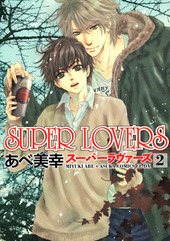SUPER LOVERS(2)
