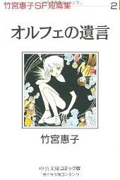 竹宮恵子SF短篇集(2) オルフェの遺言