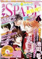 カグヤSPADE vol.1(雑誌著者等複数)