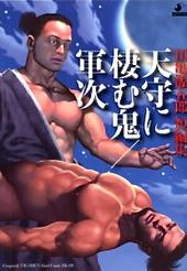天守に棲む鬼/軍次 田亀源五郎短編集