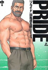 PRIDE 中巻