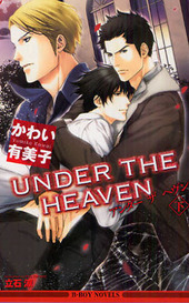 UNDER THE HEAVEN(下)