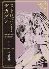 ストロベリー・デカダン Eternity(1)