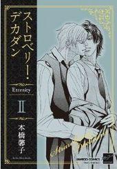 ストロベリー・デカダン EternityⅡ(2)