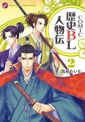 歴史BL人物伝(2)