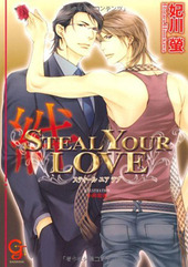 STEAL YOUR LOVE -絆-