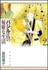 バジル氏の優雅な生活 (2)