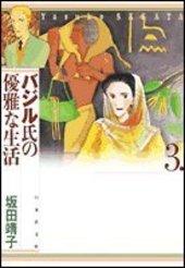 バジル氏の優雅な生活(3)