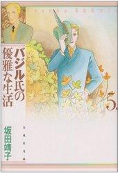 バジル氏の優雅な生活(5)