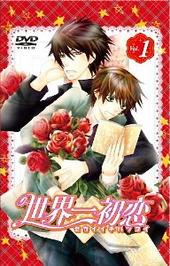 世界一初恋 vol.1 特装版