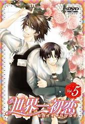 世界一初恋 vol.5 特装版