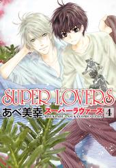 SUPER LOVERS(4)