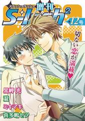 S-lash2 12号増刊(アンソロジー著者等複数)