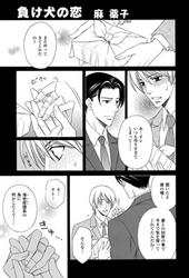 moca*cute vol.1「負け犬の恋」