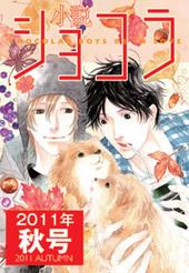 小説ショコラweb 2011年秋号