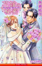 花嫁の秘密
