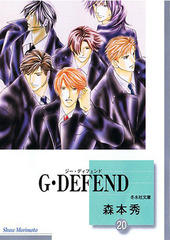 G・DEFEND(20) (文庫)