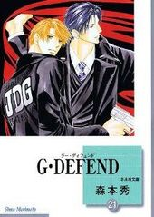 G・DEFEND(21) (文庫)