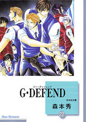 G・DEFEND (22) (文庫)