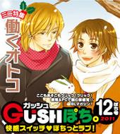 GUSHぽち。ミニ特集:働くオトコ 2011年12ぽち号