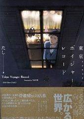 東京ボイジャーレコード