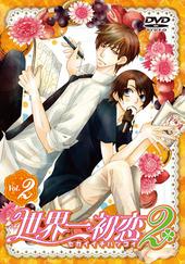 世界一初恋2 vol.2 限定版