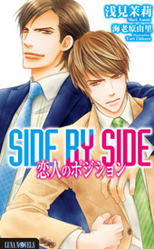 SIDE BY SIDE~恋人のポジション~