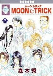MOON・TRICK(3)