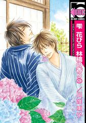 雫 花びら 林檎の香り(3)