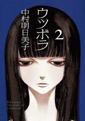 ウツボラ(2) (完)