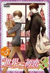 世界一初恋2 vol.5 限定版
