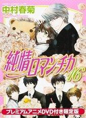 純情ロマンチカ(16) プレミアムアニメDVD付き限定版