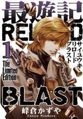 最遊記RELOAD BLAST 1巻 限定版