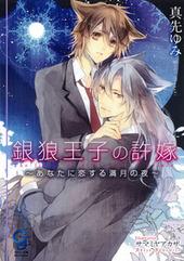 銀狼王子の許嫁~あなたに恋する満月の夜~