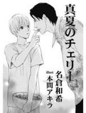 小説ショコラweb 2011年夏号 真夏のチェリー(分冊版)