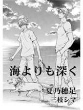 小説ショコラweb 2011年夏号 海よりも深く(分冊版)