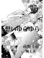 小説ショコラweb 2011年夏号 想いゆらゆら(分冊版)