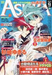Asuka 2012年 9月号(雑誌著者等複数)