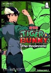 TIGER&BUNNY‐The Beginning‐ SIDE:A