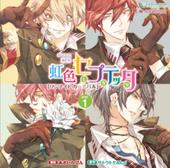 虹色セプテッタドラマCD「ワンナイト カーニバル」DISC-1