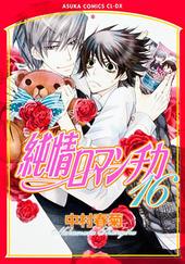 純情ロマンチカ(16)(通常版)